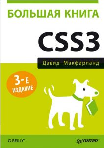 CSS3 Макфарланд