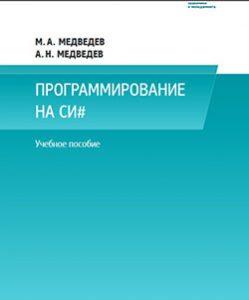 СИ# Медведев